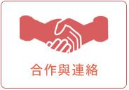 合作與聯絡