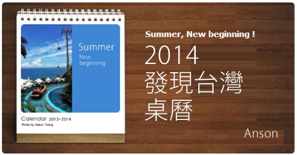 2013-2014 夏季版桌曆