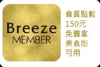 微風百貨 (Breeze Member) 會員點數150元