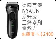 2016 新品- 德國百靈BRAUN - 新升級三鋒系列電鬍刀 3000s