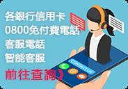 台灣各家銀行信用卡0800免付費電話 客服電話 智能客服